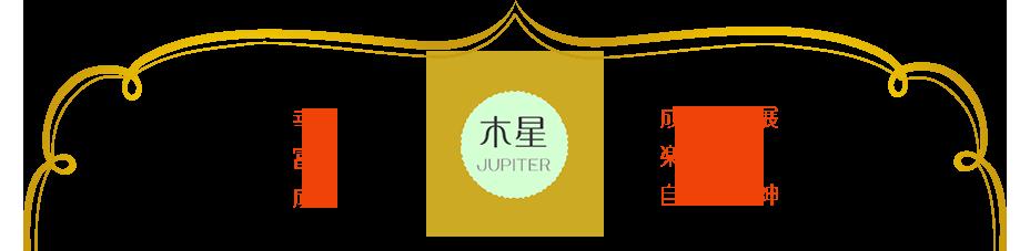 木星のキーワード:幸運 富 成功 成長・発展 楽観 自由な精神