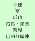 木星のキーワード