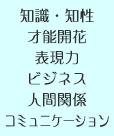 水星のキーワード